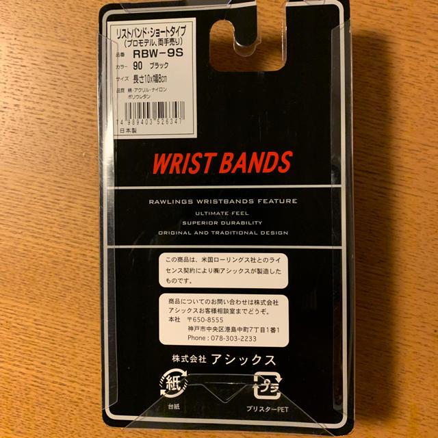 asics(アシックス)の新品未使用 アシックス  リストバンド ブラック スポーツ/アウトドアのランニング(その他)の商品写真