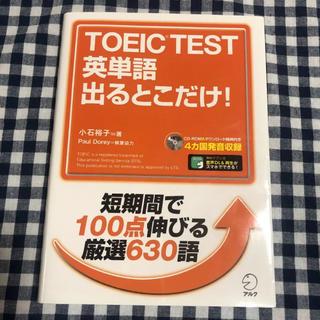 TOEIC TEST英単語 出るとこだけ!