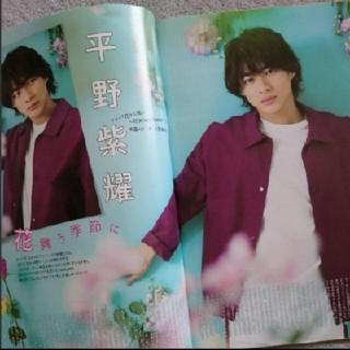 新品 平野紫耀 まるごと1冊★TVガイド King&Prince キンプリ