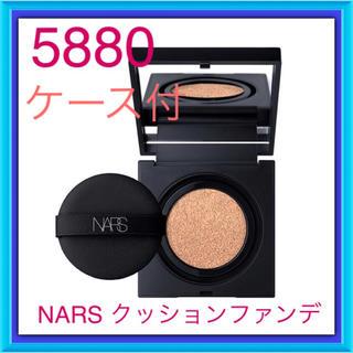 NARS - 翌日中に発送!新品☆nars 5880 ケース付 クッションファンデ