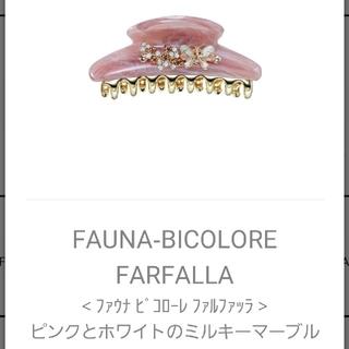 アッカ(acca)の🤩新品・未使用🤩accaFAUNA-BICOLORE FARFALLA(バレッタ/ヘアクリップ)