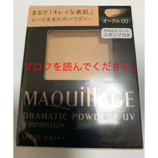 MAQuillAGE - マキアージュ ドラマティックパウダリーUV00