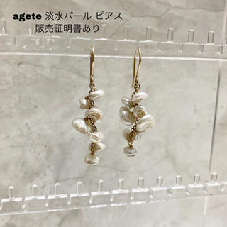 agete - agete アガット 淡水パール ピアス