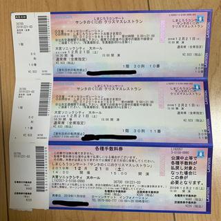 しまじろうコンサート 12月21日/1回席2連番