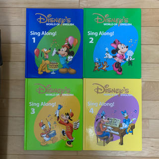 Disney - 最新版のひとつ前 美品 シングアロング 絵本 ディズニー英語システム DWE
