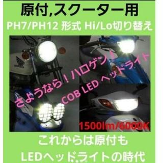 超人気☆原付/スクーターに!爆光 PH7/PH12 Hi/Lo 切り替え LED