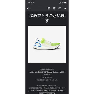 adidas - 手渡し可能 SNS×アディダス ウルトラブースト19 スペシャルデリバリー