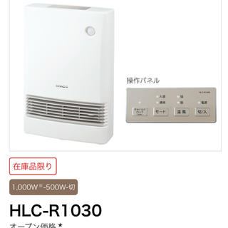 ヒタチ(日立)の日立セラミックファンヒーターHLC-R1030(ファンヒーター)