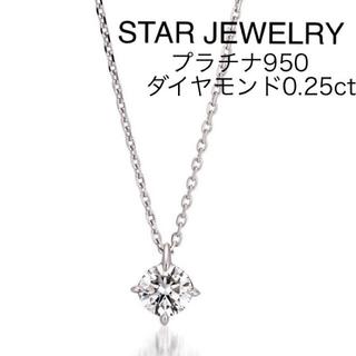 STAR JEWELRY - 定価17万❗️スタージュエリー⭐︎プラチナダイヤモンドネックレス0.25