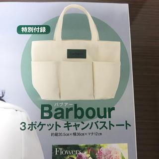 Barbour - LEE  付録 新品 Barbour 3ポケット キャンバストート