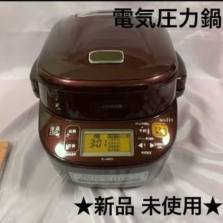 象印 - 象印 zojirushi 炊飯器 圧力鍋 圧力ih鍋 el-mb30 煮込み自慢