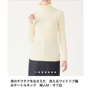 MUJI (無印良品) - 新品 無印 ワイドリブ セーター M