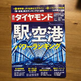 ダイヤモンドシャ(ダイヤモンド社)の週刊 ダイヤモンド 2019年 12/14号(ビジネス/経済/投資)