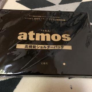 アトモス(atmos)のスマート8月号付録 アトモスショルダーバック(ショルダーバッグ)