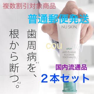 JAZZ様専用(歯磨き粉)