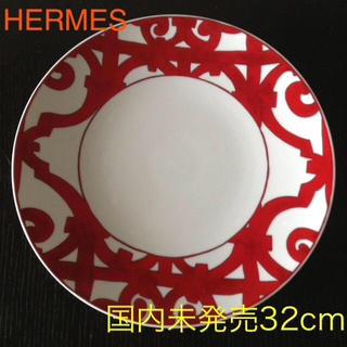 エルメス(Hermes)の国内未発売‼️ HERMES  ガダルキヴィール 32cm タルトプレート(食器)