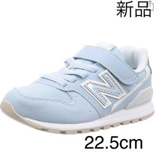 New Balance - 新品 ニューバランス キッズ yv996 22.5 ペールブルー 女の子 人気