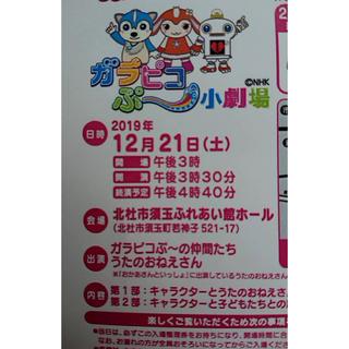 12/21 ガラピコぷ~小劇場・4名様 山梨 北杜