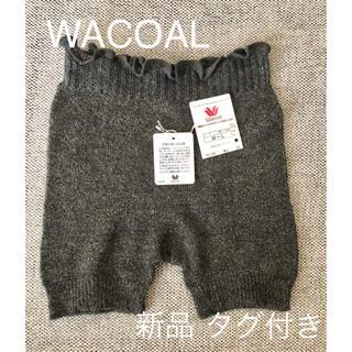 Wacoal - WACOAL 毛パン M-L グレー