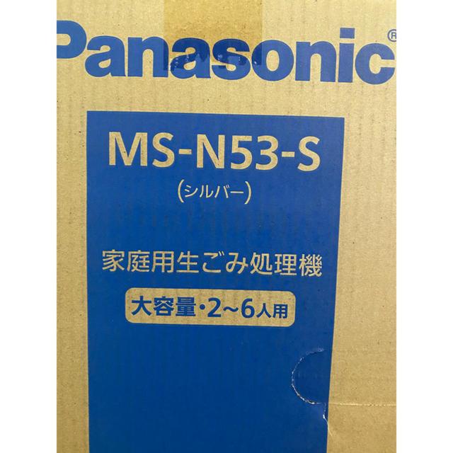 Panasonic(パナソニック)の新品未開封 家庭用生ゴミ処理機パナソニック Panasonic MS-N53-S スマホ/家電/カメラの生活家電(生ごみ処理機)の商品写真