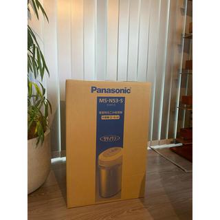 パナソニック(Panasonic)の新品未開封 家庭用生ゴミ処理機パナソニック Panasonic MS-N53-S(生ごみ処理機)