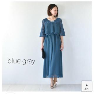 MATERNITY - pearls 日本製 ワンピース フォーマル ロング ドレス ブルーグレー