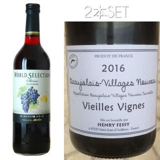 赤ワイン2本セット✾箱付き(ワイン)
