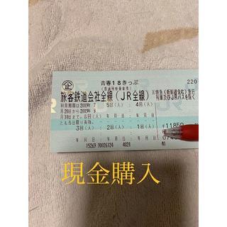 ジェイアール(JR)の最新 青春18きっぷ 5回(鉄道乗車券)