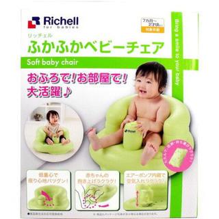 リッチェル(Richell)のリッチェル ふかふかベビーチェア 美品(その他)