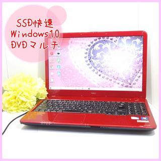 NEC - 【きれいなレッド☆】SSD搭載で軽快動作∩´∀`)∩/ノートパソコン/Win10