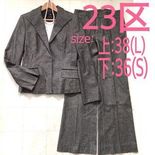 23区 - 23区 パンツ スーツ 上38/下36 上M/下S 茶 ウール ビジネス