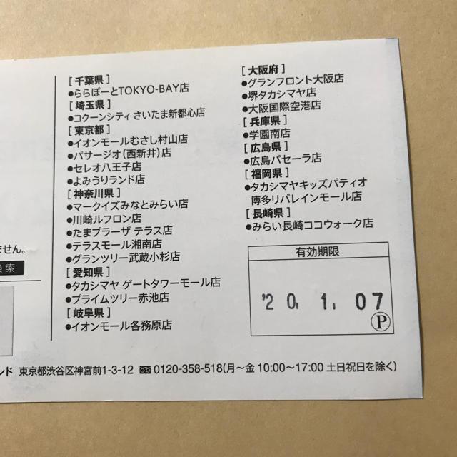 BorneLund(ボーネルンド)のキドキド 120分ご利用券 チケットの施設利用券(遊園地/テーマパーク)の商品写真