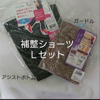 Wacoal - 新品Lセット☆LECIEN骨盤/中臀筋アシストボトム、ATSUGIガードル
