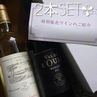 箱付き✾赤・白ワインSET✾(ワイン)