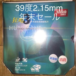【新品】39度 2.15mm 省狂 狂飚 NEO3 ブルースポンジ 卓球ラバー
