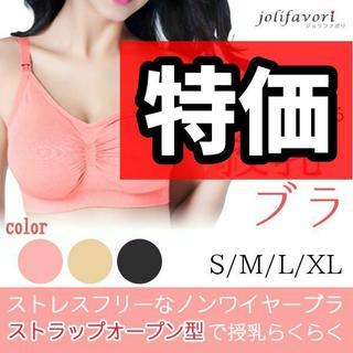 ☆★割引有り★☆【アウトレット】・【新品】・【S~XL】授乳ブラジャー 全3色(ブラ)