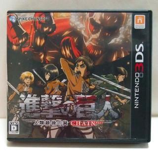 ニンテンドー3DS(ニンテンドー3DS)の❇中古品❇3DSソフト❇「進撃の巨人〜人類最後の翼〜CHAIN」❇(携帯用ゲームソフト)
