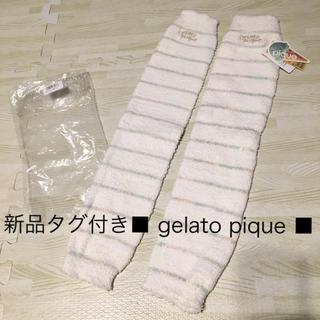 gelato pique - 新品タグ付き◆ジェラートピケ◆レッグウォーマー◆パステルボーダー◆白◆ホワイト