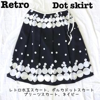 ロキエ(Lochie)の美品【 vintage 】 レトロ水玉スカート プリーツスカート ドットスカート(ひざ丈スカート)