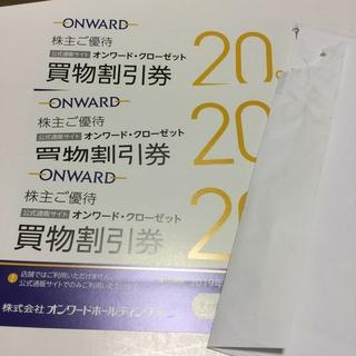 ニジュウサンク(23区)の株主 オンワード 3枚(ショッピング)