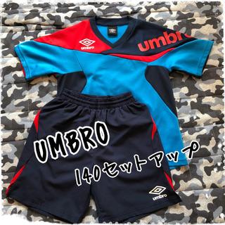 UMBRO - ⚽️UMBRO ジュニア用練習着セットアップ 140⚽️