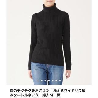 MUJI (無印良品) - 無印 ワイドリブ セーター M 新品