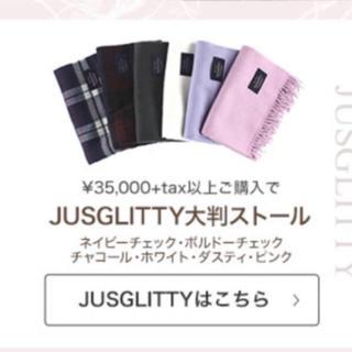 ジャスグリッティー(JUSGLITTY)の新品未使用ジャスグリッティー ノベルティ ストール (ストール/パシュミナ)