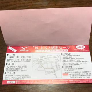 ミズノ(MIZUNO)の'19 ミズノ感謝セール 入場券6枚(その他)