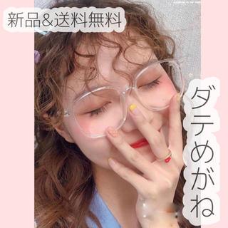 【新品】クリアフレーム ダテメガネ 韓国 オルチャンファッション 伊達眼鏡