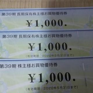 ビックカメラ 株主優待 3000円分