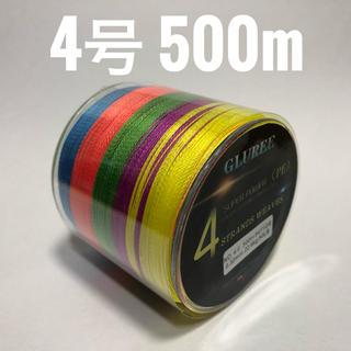 PEライン 4号 500m マルチカラー(釣り糸/ライン)