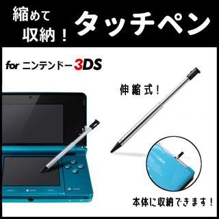 ニンテンドー3DS(ニンテンドー3DS)の本体収納可能!◆ニンテンドー 3DS 専用 タッチペン◆新品(その他)