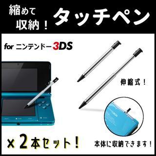 ニンテンドー3DS(ニンテンドー3DS)の2本セット◆本体収納可能!◆ニンテンドー 3DS 専用 タッチペン◆新品(その他)