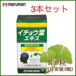 マルマン(Maruman)のイチョウ葉エキス 3本セット(その他)